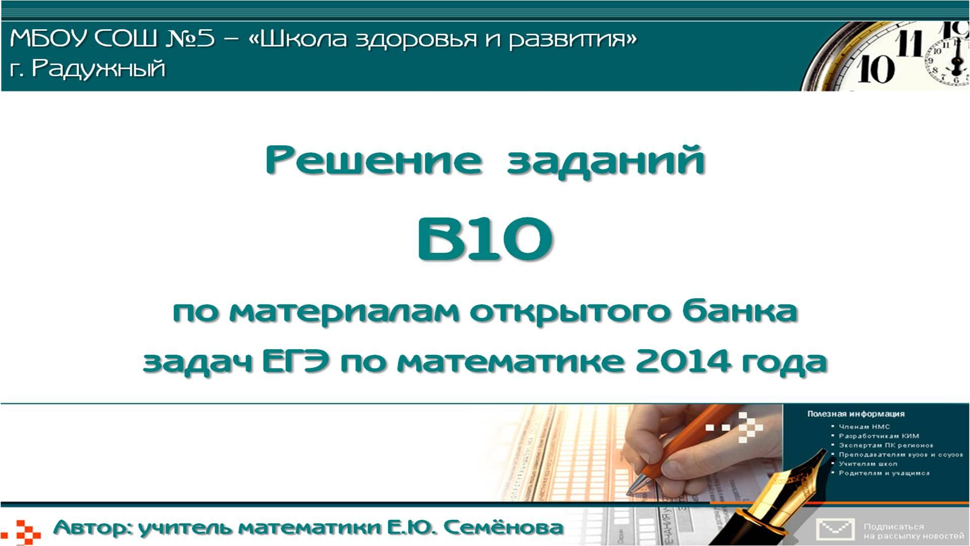 презентация решения по егэ математике