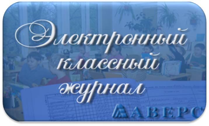 ИАС АВЕРСЭлектронный Классный Журнал .